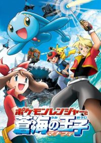 Anime: Pokémon Ranger und der Tempel des Meeres