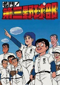 Anime: Meimon! The Third Baseball Club