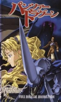 Anime: Panzer Dragoon