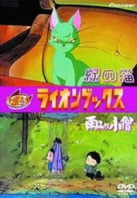 Anime: The Green Cat