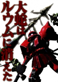 Anime: Mobile Suit Gundam MS IGLOO: The Hidden One-Year War