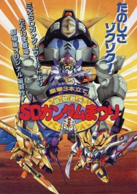 Anime: Mobile Suit SD Gundam Festival