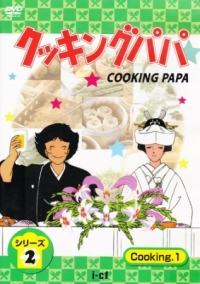 Anime: Cooking Papa