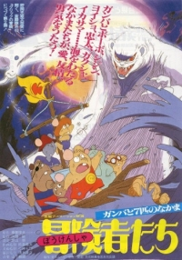 Anime: The Adventurers Gamba and his Seven Friends