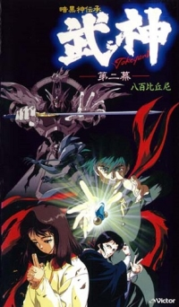 Anime: Guardian of Darkness