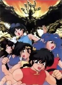 Anime: Ranma 1/2 OAV Series (Episode 9)