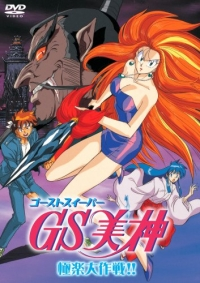 Anime: Ghost Sweeper Mikami (Movie)
