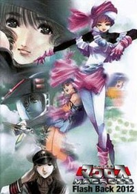 Super Dimensional Fortress Macross: Flash Back 2012