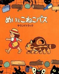 Anime: Mei to Koneko Bus