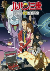 Anime: Lupin III: The Secret of Mamo