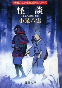 Anime: Animated Classics of Japanese Literature