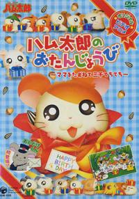 Anime: Hamtaro's Birthday! - 3000 Hammy Steps in Search of Mommy