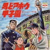 Anime: Otoko Doahou! Koushien