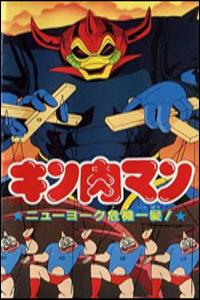 Anime: Kinnikuman: New York Kikiippatsu!
