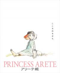 Anime: Princess Arete