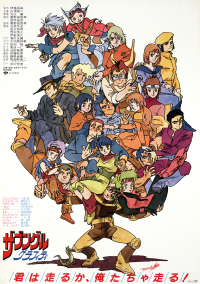 Anime: Xabungle Graffiti