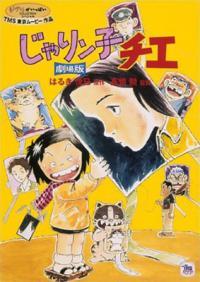 Anime: Jarinko Chie (1981)