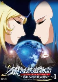 Anime: The Galaxy Railways: A Letter from the Abandoned Planet