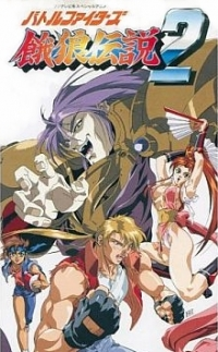Anime: Fatal Fury 2: The New Battle