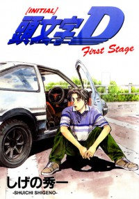 Anime: Initial D: First Stage