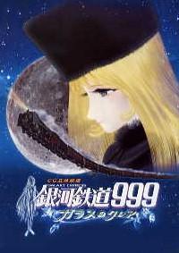 Anime: Ginga Tetsudou 999: Glass no Clair