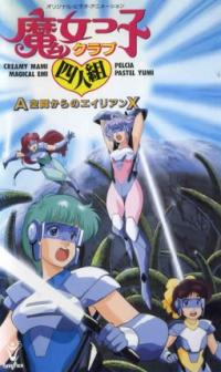 Anime: Alien X from A Zone