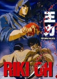 Anime: Riki-Oh: The Walls of Hell