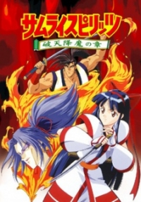 Anime: Samurai Showdown: The Motion Picture