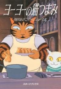 Anime: Youyou no Neko Tsumami