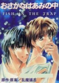 Anime: Fish in the trap