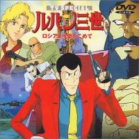 Anime: Lupin the 3rd: From Siberia with Love