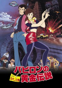 Anime: Lupin III: The Legend of the Gold of Babylon