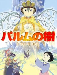 Anime: Tree of Palme, A