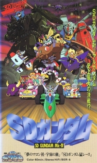 Anime: Mobile Suit SD Gundam Mk IV