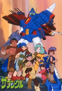 Anime: Sentou Mecha Xabungle