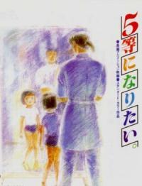 Anime: 5-tou ni Naritai