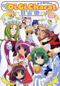 Anime: Di Gi Charat Movie: A Trip To The Planet