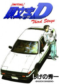 Anime: Initial D: Third Stage