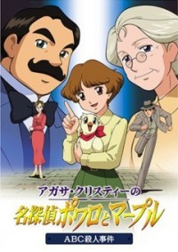 Anime: Agatha Christie no Meitantei Poirot to Marple