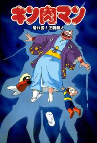 Anime: Kinnikuman: Haresugata! Seigi Choujin