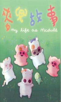 Anime: My Life as McDull