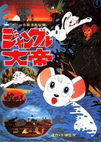 Anime: Jungle Emperor (1966)