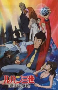Anime: Lupin III: Operation Return the Treasure