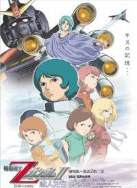 Anime: Mobile Suit Zeta Gundam: A New Translation II - Lovers