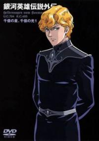 Anime: Legend of the Galactic Heroes Gaiden (1)
