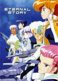 Anime: Gall Force: Eternal Story