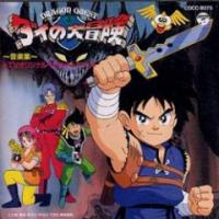 Anime: Dragon Quest: Adventure of Dai (1991)