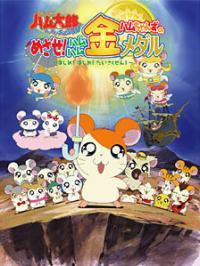 Anime: Ham-Ham Games