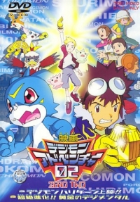 Anime: Digimon: Der Film (Teil 3)
