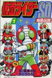 Anime: Masked Rider Super-Deformed